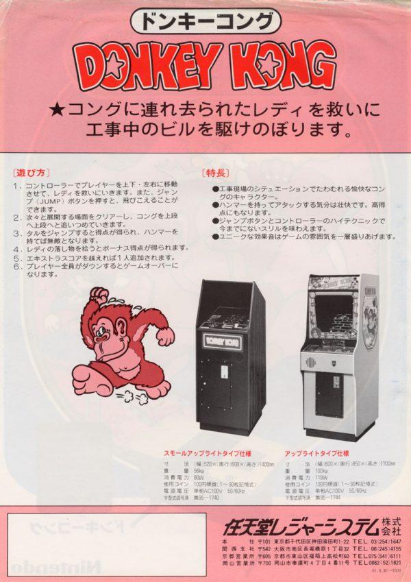 Nintendo Donkey Kong Cocktail Arcade Game